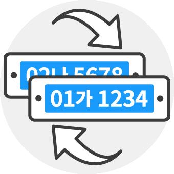 차량번호 변경